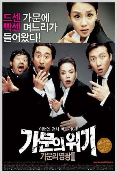 Замужем за мафией 2 - Gamunui wigi- Gamunui yeonggwang 2