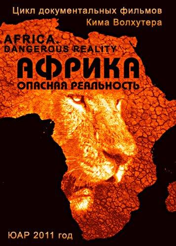 Африка. Опасная реальность - Africa. Dangerous reality