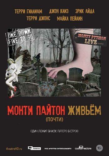 Монти Пайтон живьём - Monty Python Live (Mostly)