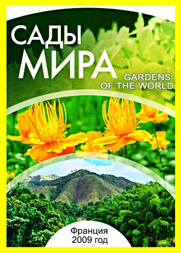 Сады мира - Gardens of the world