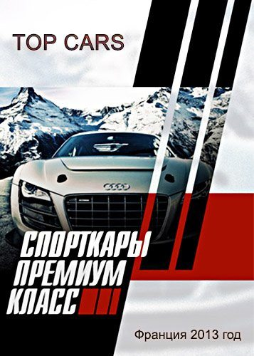 Спорткары. Премиум класс - Top cars