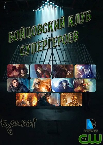 Бойцовский клуб супергероев - Superhero Fight Club