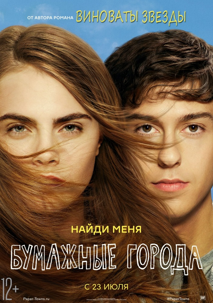 �������� ������ - Paper Towns
