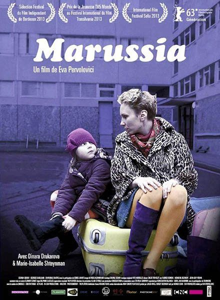 Маруся - Marussia