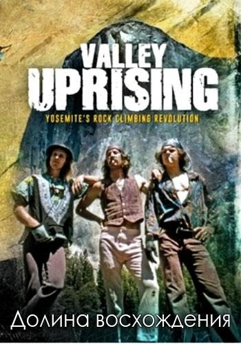 ������ ����������� - Valley Uprising