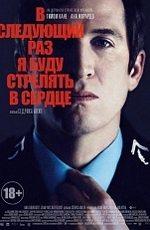 В следующий раз я буду стрелять в сердце - La prochaine fois je viserai le coeur