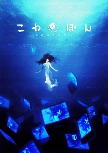 Взор ужаса - Kowabon