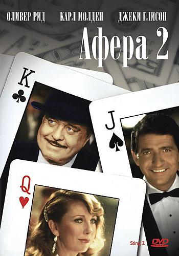 Афера 2 - The Sting II