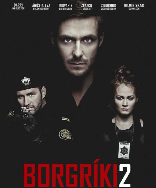 Кровь храбрых мужчин - BorgrГki 2