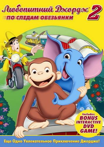 Любопытный Джордж 2: По следам обезьян - Curious George 2- Follow That Monkey!
