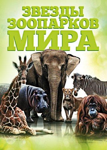 Звезды зоопарков мира - Zoo stars animals