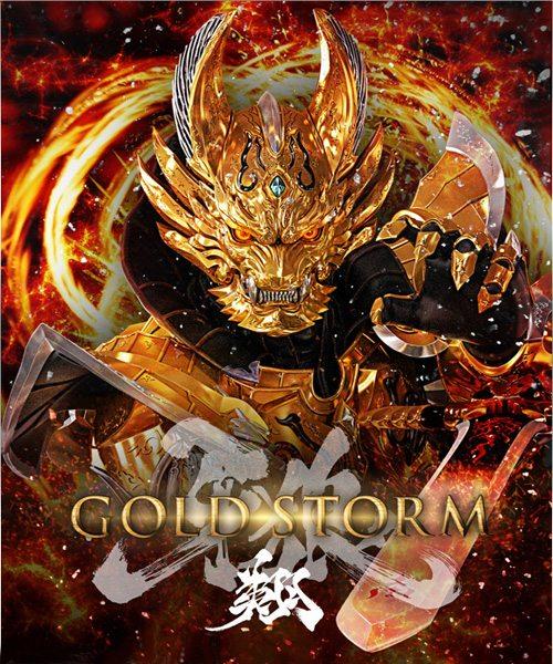 Гаро. Золотой шторм. Начало - Garo- Gold Storm