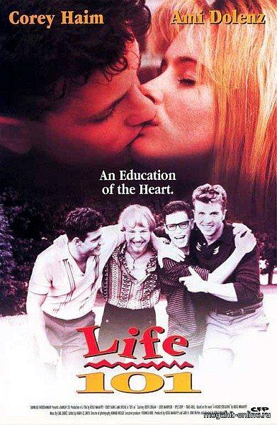 Школа жизни - Life 101