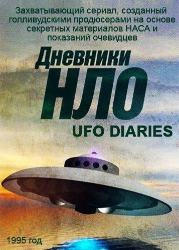 Дневники НЛО - UFO Diaries