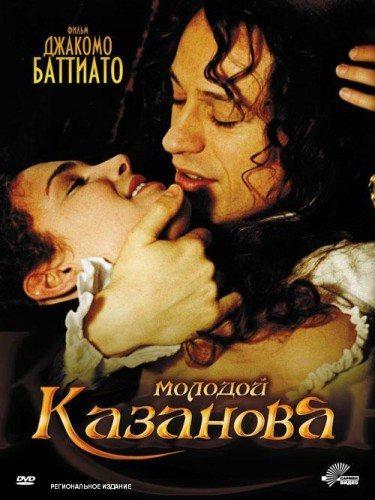 Молодой Казанова - Il Giovane Casanova