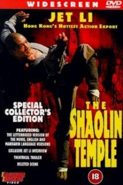 Храм Шаолинь - Shaolin Si