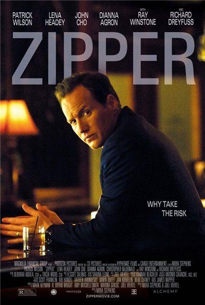 Молния - Zipper