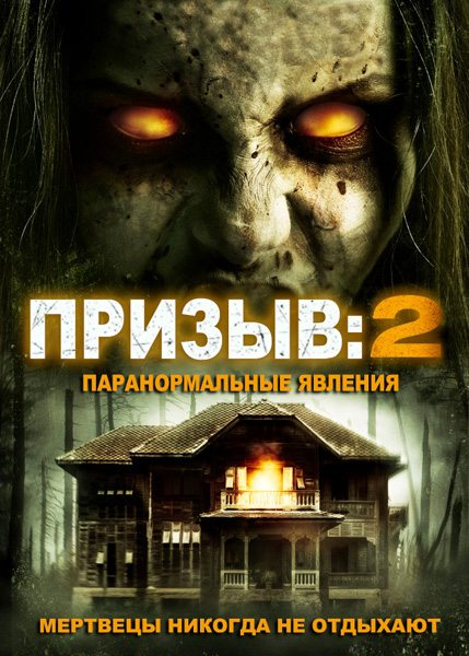 Призыв 2 - The Invoking 2