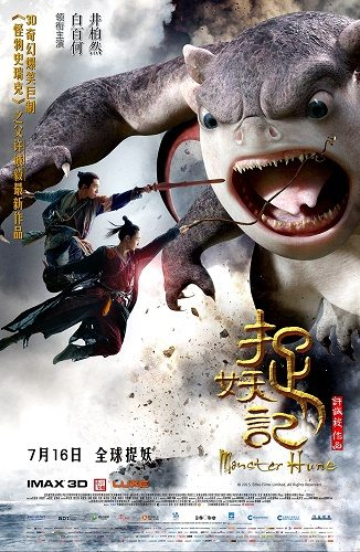 Охота на Монстра - Monster Hunt
