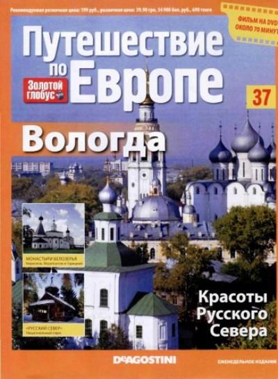 Путешествие по Европе. Выпуск №37: Вологда