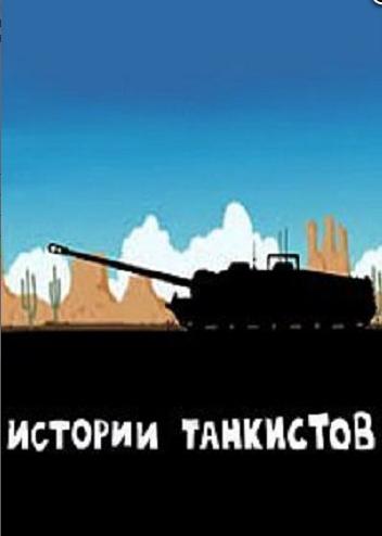 Истории танкистов