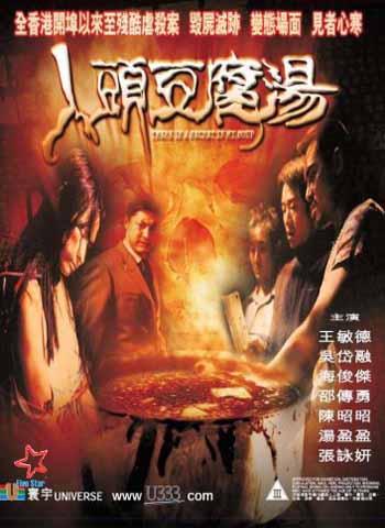 Секрет в моём супе - Ren tou dou fu tang