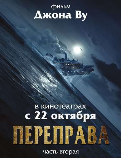 Переправа 2 - The Crossing 2