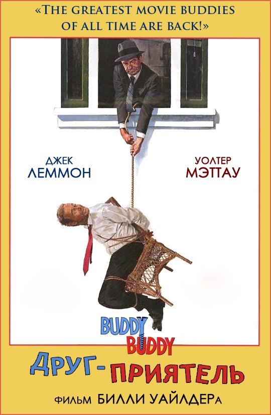 Друг-приятель - Buddy Buddy