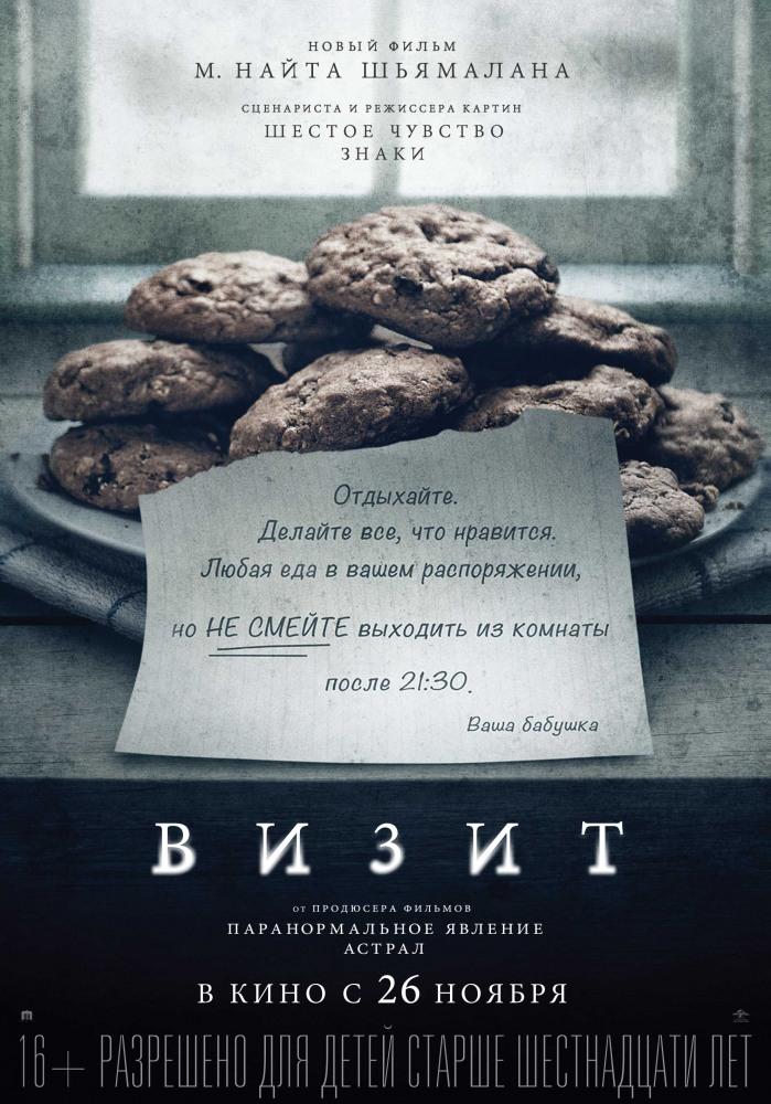 Визит - The Visit