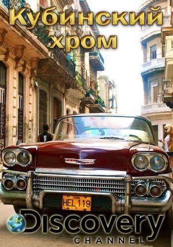 Кубинский хром - Cuban Chrome