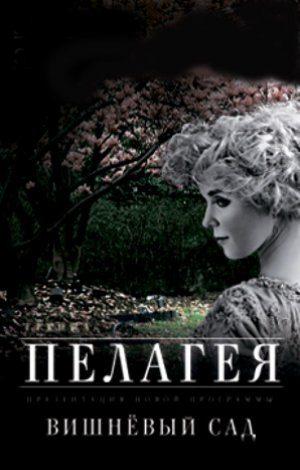 Пелагея - Вишнёвый сад