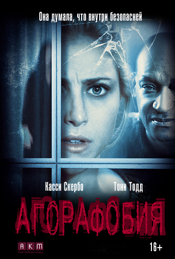 Агорафобия - Agoraphobia