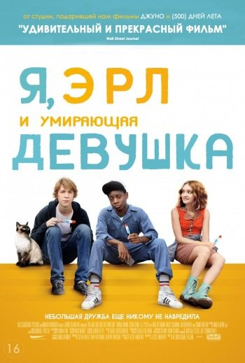Я, Эрл и умирающая девушка - Me and Earl and the Dying Girl