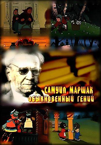 Самуил Маршак. Обыкновенный гений