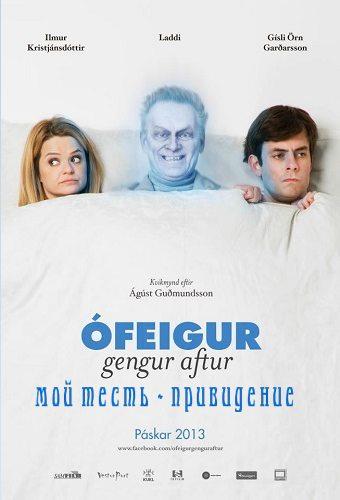 Мой тесть - привидение - Ofeigur gengur aftur