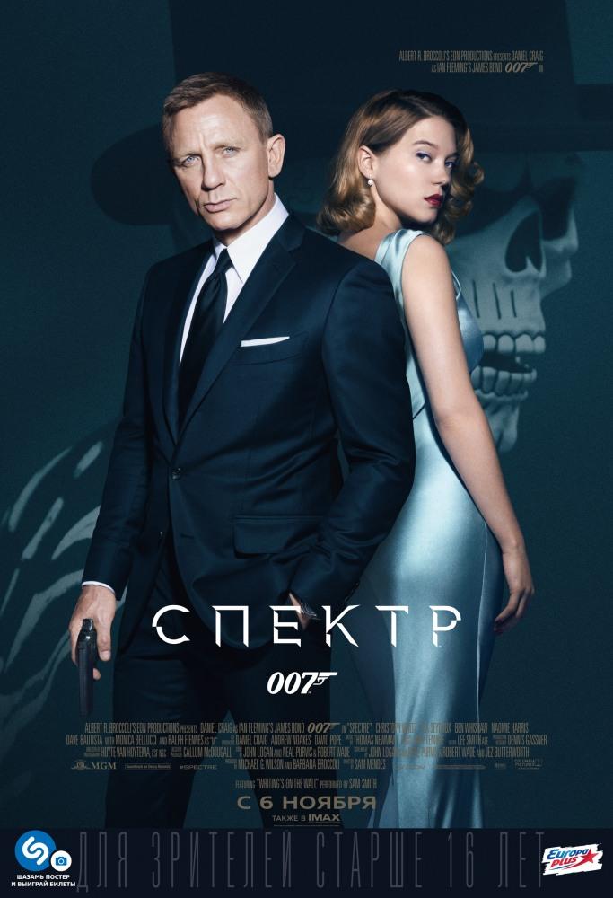 007: Спектр - Spectre