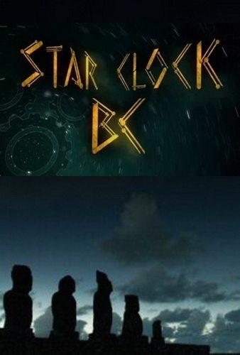 Доисторические звездные часы - Star Clock BC