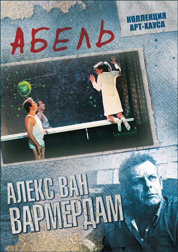 Абель - Abel