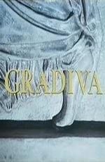 Желанная - Gradiva