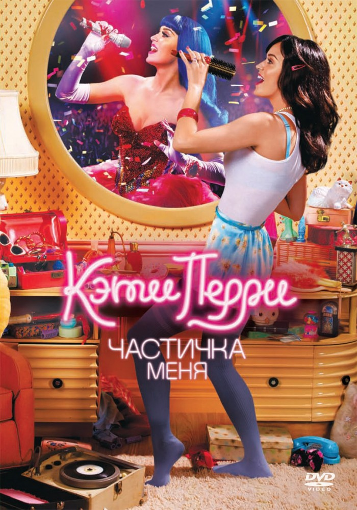 Кэти Перри: Частичка меня - Katy Perry- Part of Me