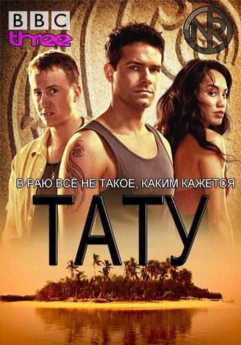 Татау - Tatau