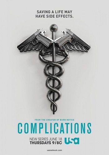 Сложности - Complications