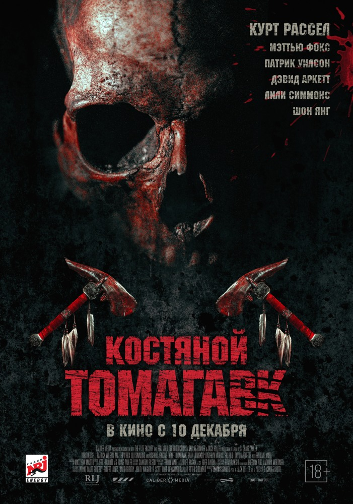 Костяной томагавк - Bone Tomahawk