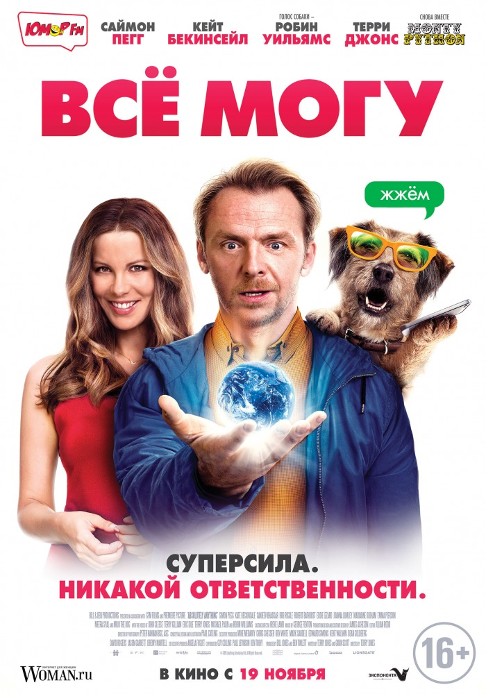 Всё могу - Absolutely Anything