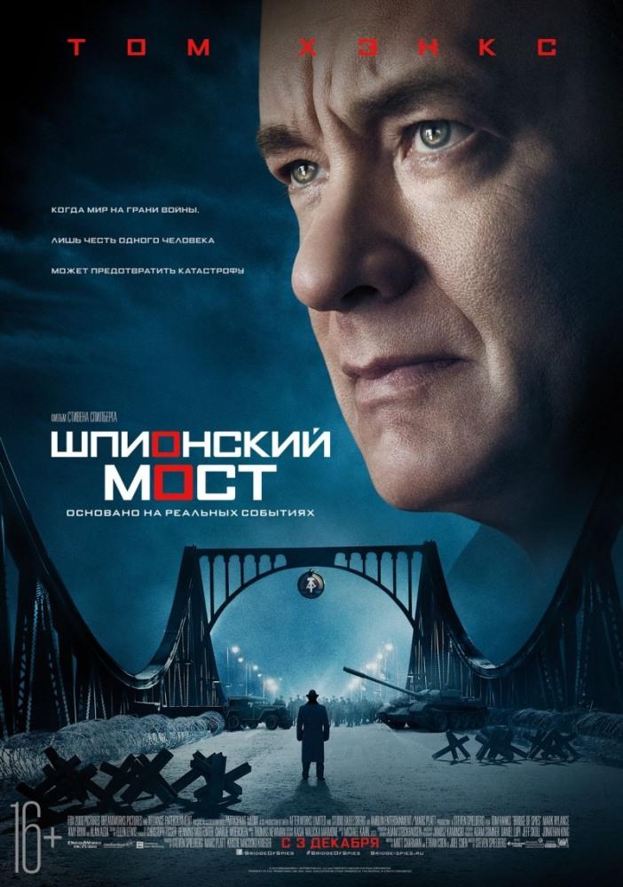 Шпионский мост - Bridge of Spies