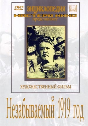 Незабываемый 1919 год
