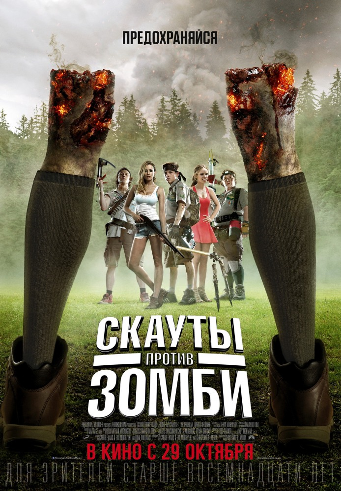 Скауты против зомби - Scouts Guide to the Zombie Apocalypse