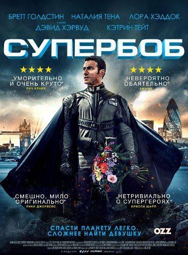 СуперБоб - SuperBob