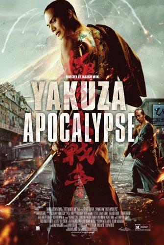 Якудза-апокалипсис: Великая война в преступном мире - Gokudou daisensou