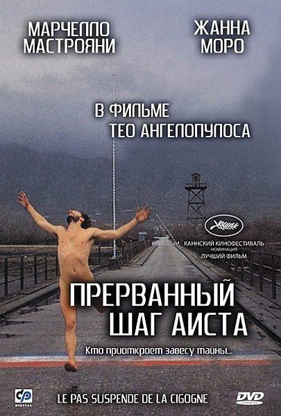 Прерванный шаг аиста - To meteoro vima tou pelargou